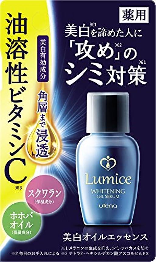 報酬の支給動力学ルミーチェ(Lumice) 美白オイルエッセンス 30mL [医薬部外品]