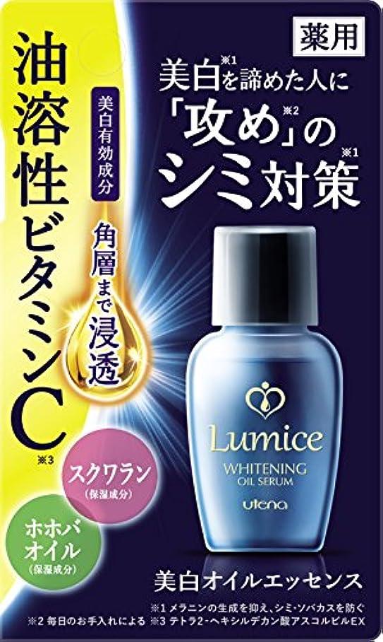 雑草注文レインコートルミーチェ(Lumice) 美白オイルエッセンス 30mL [医薬部外品]