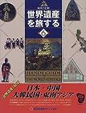 日本・中国・大韓民国・東南アジア (世界遺産を旅する)
