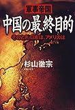 軍事帝国 中国の最終目的―そのとき、日本は、アメリカは