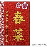 【名前入り立札】【プリント名前?生年月日入り】彩葉(いろは)【金襴】梅 高さ12cm 601052 桧製木札