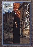 バースへの帰還 (Hayakawa novels)
