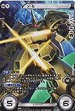 ガンダムクロスウォー/PR-U016 ジ・O