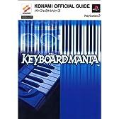 キーボードマニア パーフェクトガイド (KONAMI OFFICIAL GUIDEパーフェクトシリーズ)