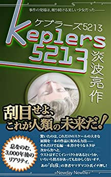 [淡波亮作]のケプラーズ5213