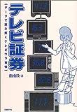 テレビ証券