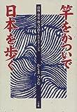 竿をかついで日本を歩く―探検・発見・仰天の釣りルポルタージュ (BE‐PAL BOOKS)