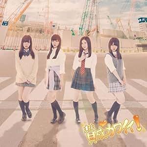 賛成カワイイ!  (CD+DVD) (Type-D) (初回盤)