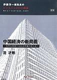 中国経済の新局面[CD]―世界を席捲する巨大市場のゆくえ (<CD>)
