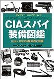 CIAスパイ装備図鑑 (ミリタリー・ユニフォーム)