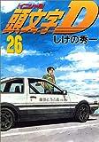 頭文字D(26) (ヤンマガKCスペシャル) 画像