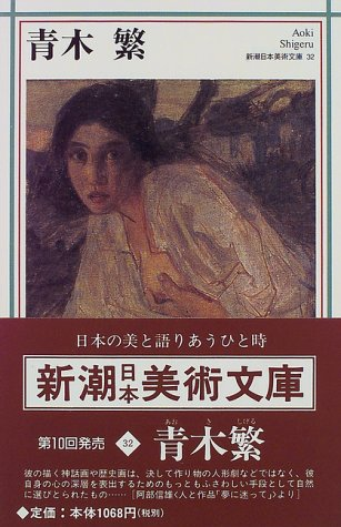 青木繁 (新潮日本美術文庫)