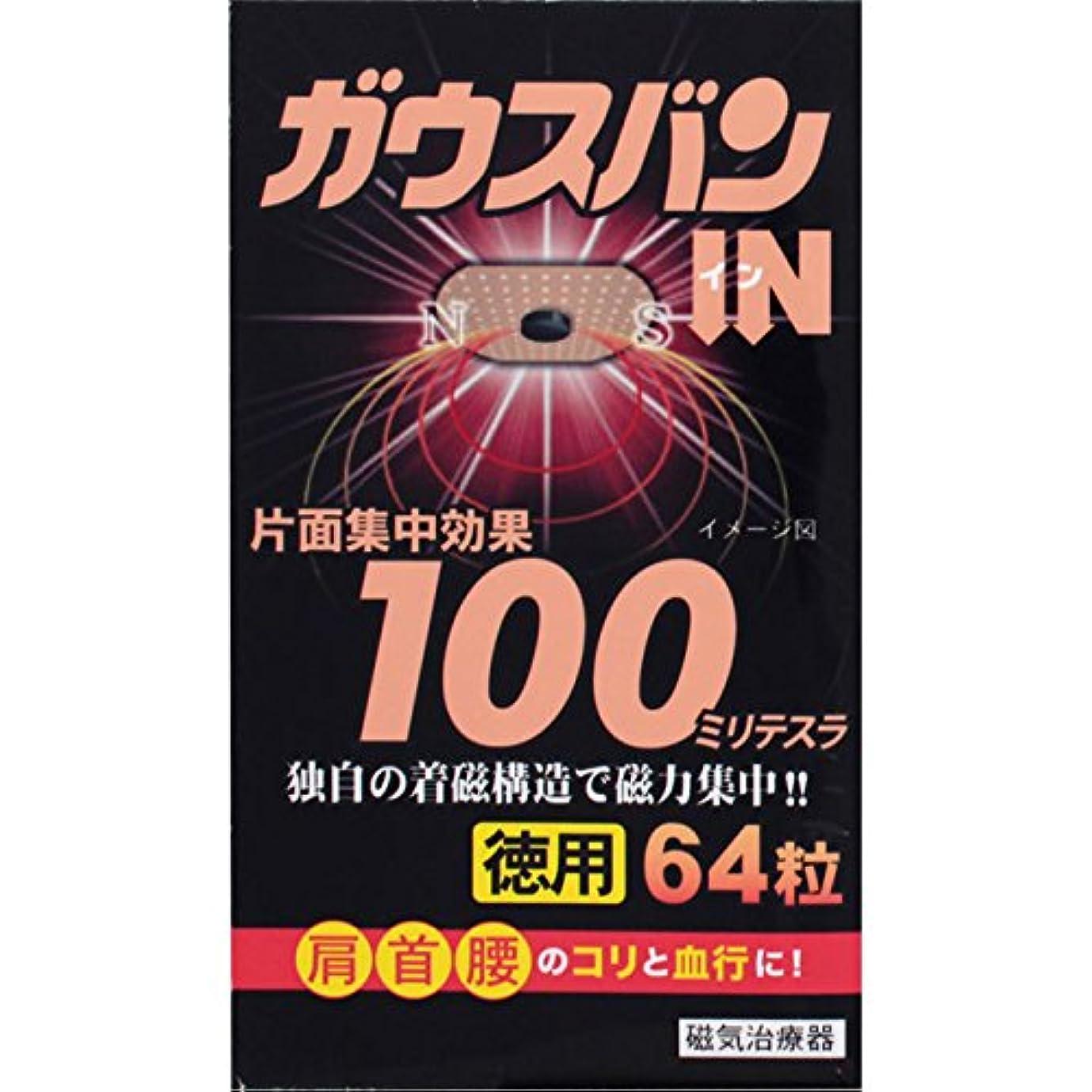 宇宙飛行士プロペラ正確さ【AJD】ガウスバンIN 64粒(徳用)