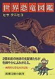 世界恐竜図鑑 (新潮文庫)