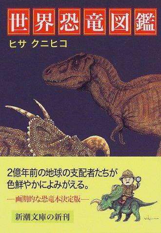 世界恐竜図鑑 (新潮文庫)の詳細を見る