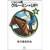 じゃじゃ馬グルーミン★UP! (9) (小学館文庫)