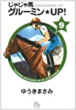 じゃじゃ馬グルーミン★UP! (9) (小学館文庫)(ゆうき まさみ)