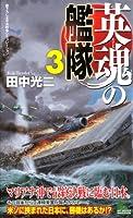 英魂の艦隊 3 (ジョイ・ノベルス・シミュレーション)