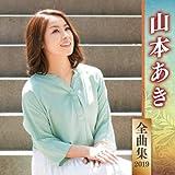 山本あき全曲集2019
