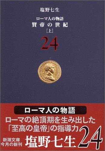 ローマ人の物語〈24〉賢帝の世紀〈上〉 (新潮文庫)の詳細を見る
