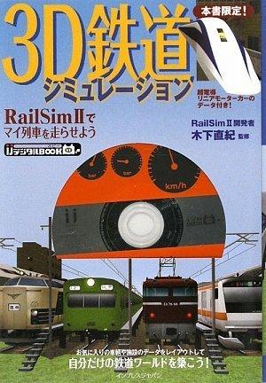 3D鉄道シミュレーション -RailSimIIでマイ列車を走らせよう- (ijデジタルBOOK)