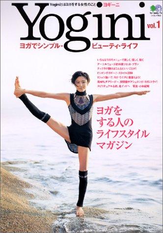 Yogini(ヨギーニ)1 (エイムック (932))