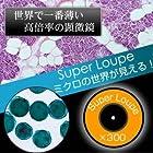 日本ヒロソフ スーパールーペ 300倍 簡単取付でデジカメが顕微鏡に!CLD8009