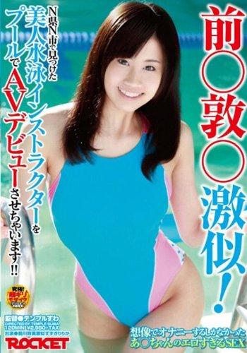 前○敦○激似!N県N市で見つけた美人水泳インストラクターをプー・・・