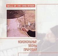 Bells of the Chud Region