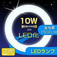 Tengyuan LED蛍光灯 丸型 30形 昼光色 10W 高輝度 1500ルーメン LEDランプ 丸形 照明器具 グロー式工事不要 丸形蛍光灯 led シーリングライト 6~8畳 天井照明 ペンダントライト