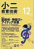 小二教育技術 2018年 12 月号 [雑誌]