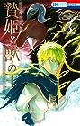贄姫と獣の王 第3巻 2017年01月20日発売
