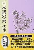 日本語の美 (中公文庫) 画像