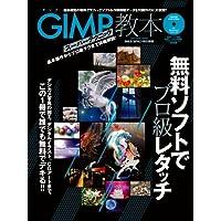GIMPスーパーテクニック教本 (100%ムックシリーズ)