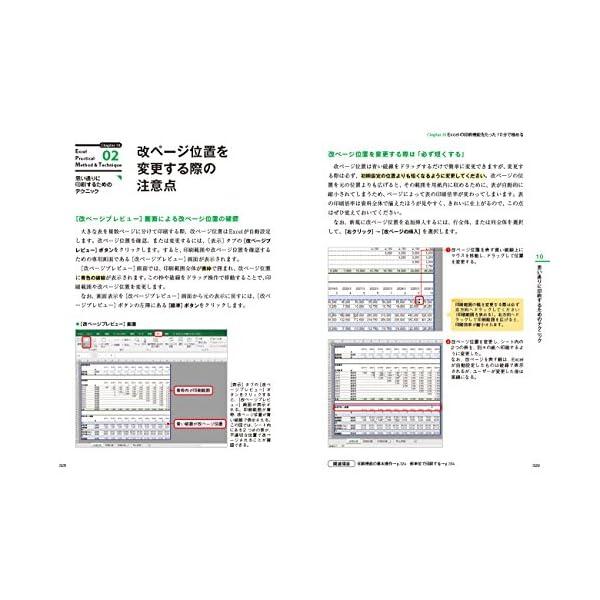 Excel 最強の教科書[完全版]――すぐに...の紹介画像27