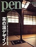 Pen (ペン) 2007年 1/15号 [雑誌]