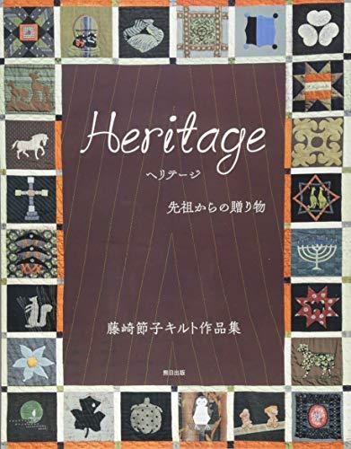 ヘリテージ(Heritage) 先祖からの贈り物 藤崎節子キルト作品集