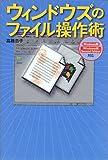 ウィンドウズのファイル操作術 (宝島社文庫)
