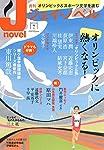 月刊 J-novel (ジェイ・ノベル) 2012年 07月号 [雑誌]