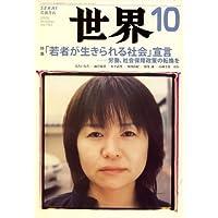 世界 2008年 10月号 [雑誌]