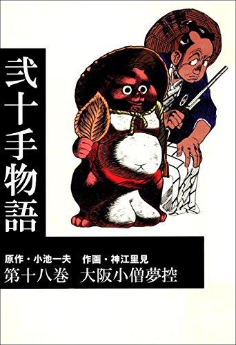 弐十手物語18 大阪小僧夢控