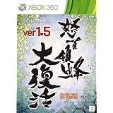 怒首領蜂 大復活 ver.1.5 - Xbox360