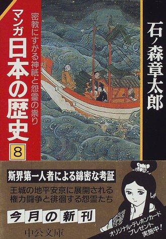 マンガ日本の歴史 (8) (中公文庫)の詳細を見る
