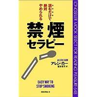 読むだけで絶対やめられる禁煙セラピー [セラピーシリーズ] (ムックセレクト)