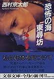 恐怖の海東尋坊 (文春文庫)