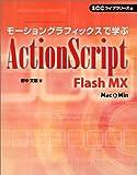 モーショングラフィックスで学ぶActionScript―Flash MX (SCC books)