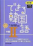 CD2枚付 改訂版 できる韓国語 中級II