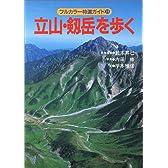 立山・剱岳を歩く (フルカラー特選ガイド)