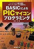 BASICによるPICマイコンプログラミング―ハードウェアで動作確認・ステップバイステップで理解する