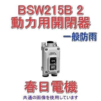 春日電機 BSW 215B 2 動力用開閉器 一般防雨 2P(単相用) NN